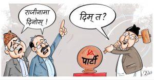 ब्ल्याक होलमा पस्यो राजनीति