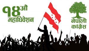 कांग्रेस महाधिवेशन: आज काठमाडौंसहित ७ जिल्लामा वडा अधिवेशन